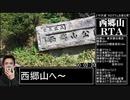 【1分弱登山祭】西郷山河津桜攻略RTA【リアル登山アタック】