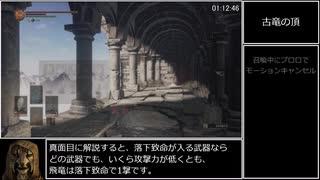 【RTA】ダークソウル3 SL1 武器レベル0 全