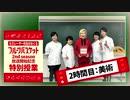 美術の授業編「フルーツバスケット」2nd season放送開始記念特別授業