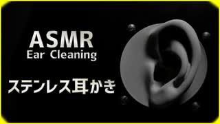 【ASMR】 耳介を集中的にステンレス耳かき