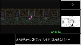 ロマサガ3リマスター版 New Game+ Remaste
