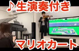 ♪ヴァイオリン生演奏付き「マリオカート」