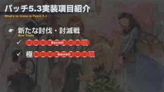 FF14 第58回プロデューサーレターLIVE 2/4