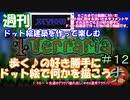 週刊 [Terraria] ♯12 ドット絵建築を作って楽しむ+α(テラサバ#63) [ゆっくり実況]