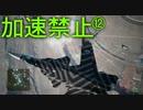 トリガー「今度はスロットルが壊れた」 Part12【エスコン7-Ace加速禁止プレイ】
