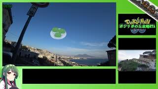 【RTA】ポジリポの丘攻略リアル登山アタック【1分弱登山】
