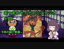 【デビルシャーク】あつまれセイカのミニラジオ#05【VOICEROIDラジオ】