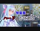 【琴葉姉妹誕生祭2020】琴葉葵のハードなお仕置き【M向け R18】