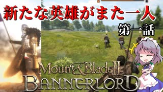 【Mount & Blade II: Bannerlord】カルラ