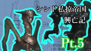 stellaris:シシド私掠帝国興亡記Pt.5【ゆ