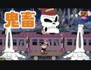 【Cuphead】まるでディ○ニーな鬼畜アクションゲーム08
