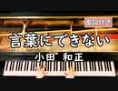 【歌詞付き】小田 和正「言葉にできない」 ~ ピアノカバー (ソロ中~上級) ~ 弾いてみた 『たったひとつのたからもの 主題歌』