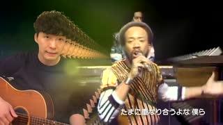 うちで踊ろう + September [EW&F]