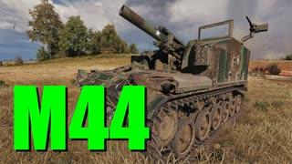 【WoT:M44】ゆっくり実況でおくる戦車戦P