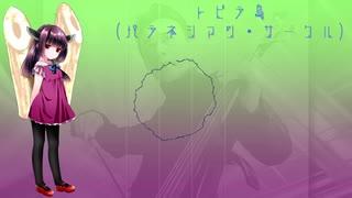 【AIきりたん】トビラ島(パラネシアン・