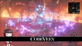 #13 きりたん実況によるポンコツプレイ【CodeVein】
