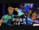【ジョジョASB】露伴先生でバオーと対戦 #87 [前編]