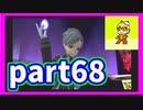 星も次元も越えた想いの戦い スターオーシャン3実況プレイ Part68