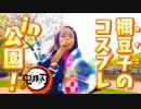 【鬼滅の刃】ちびねずこ散歩 Demon Slayer small nezuko