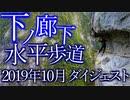 【日本一周番外編】下の廊下、水平歩道2019 【登山】