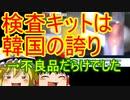 ゆっくり雑談 206回目(2020/4/25)