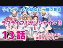 【アニメ実況】 ラブライブ!サンシャイン!! 第13話をツインテールの幼女と一緒に見る動画