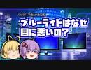 【ゆっくり解説】ブルーライトはなぜ目に悪いの?【Voiceroid解説】#5