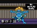 ニューレジェンドオブピーチ太郎を実況プレイ 第四十話