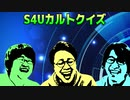 S4U!祝4周年!第二回S4Uカルトクイズ! part1