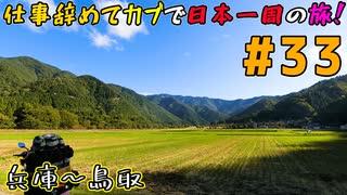 【ゆっぺ旅】カブでオタクが日本一周!#33
