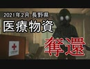 【ウイルス危機】医療物資を政権側から取り返してみた(2021年...