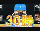 【パワプロ2018】#174 完全達成!シーズン30勝!!【最強二刀流マイライフ・ゆっくり実況】