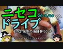 【ゆっくり】ニセコドライブ 2 余市の海鮮丼ランチ