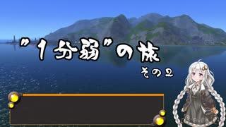 """【1分弱紹街祭】""""1分弱""""の旅~鼠子島編~"""