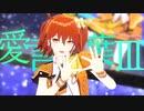 【Fate/MMD】アイドルなマスターで愛言葉III【ぐだ子】