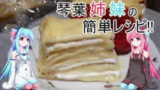 琴葉姉妹の簡単レシピ!! part5 ミルクレ