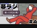 [会員専用]幕ラジ 第4回(サラリーマン坂太郎)