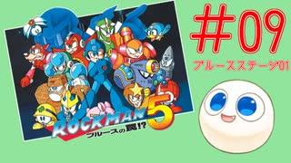 【実況#09】ロックマン5をひたすら楽しむマシュマロ【ブルースステージ1】