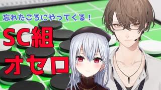 【SC組】オセロとSC組【葉加瀬冬雪/加賀美ハヤト】