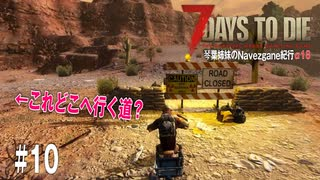 【7Days to Die】琴葉姉妹のNavezgane紀行