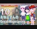 【StoneHearth:ACE】おねえさんのGreat Hopespring#10