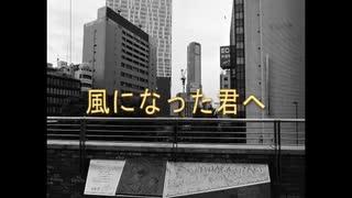 【初音ミク】風になった君へ【オリジナル】