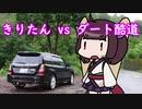 きりたん vs 日本最後のダート酷道 前編【ボイロ車載】