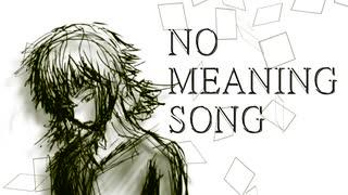 【GUMI】ノーミーニングソング