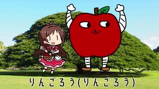 こいつ何なの りんごろう