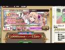 【字幕プレイ】フラワーナイトガール 第109回