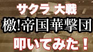 【檄!帝国華撃団】 サクラ大戦 叩いてみ