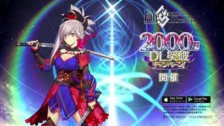 Fate/Grand Order TVCM 2000万DL突破キャ