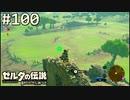 【実況】#100:ゼルダの伝説 ブレスオブザワイルド 初見実況プレイ