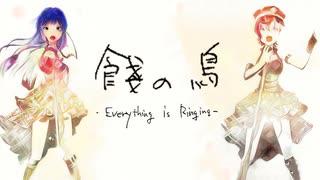 【バンドアレンジ】餞の鳥 -Everything Is